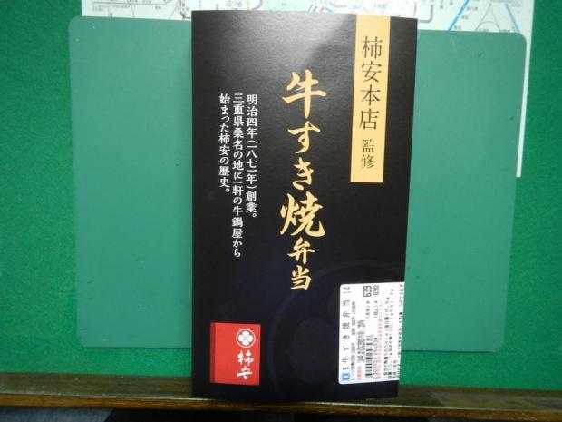 牛すき焼き弁当@ローソン (1)