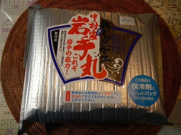 中村家海宝漬け (1)