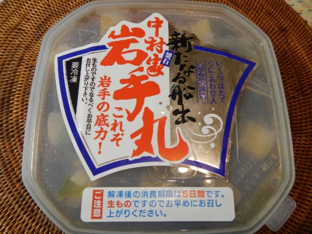 中村家海宝漬け (2)