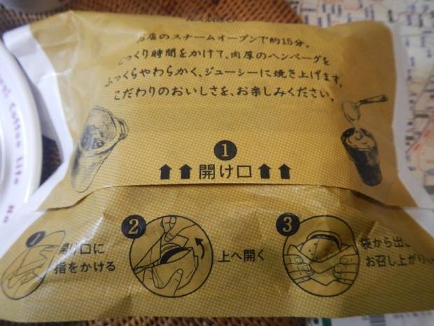 ビストロ風ハンバーグサンドセット (3)