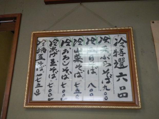 大正庵2-12 (3)