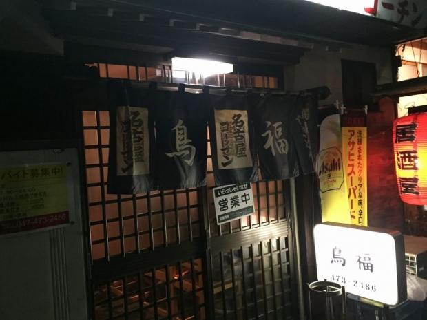 津田沼 鳥福+(3)
