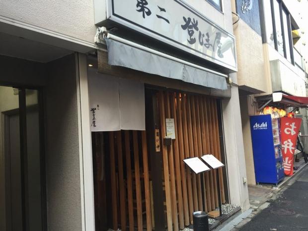 第二登じま屋 (2)