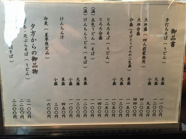 志な乃 (2)