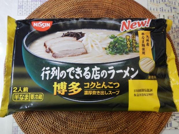 博多豚骨ラーメン (1)