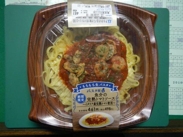 魚介の完熟トマトソース@ローソン (1)
