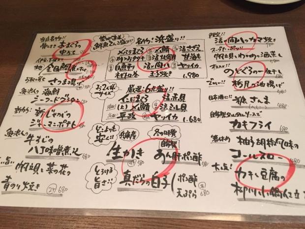 魚浪人 (2)