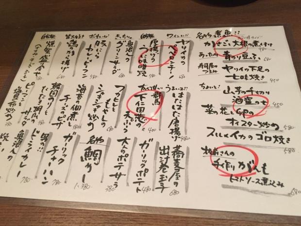 魚浪人 (3)