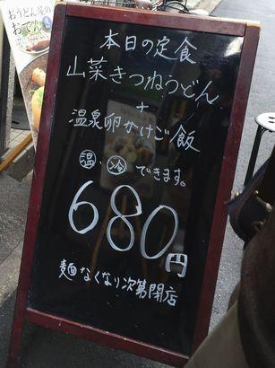 本町製麺所 (2)