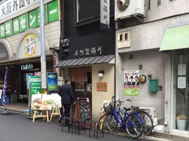 本町製麺所 (7)
