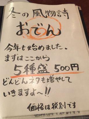 サカホン酒場 (5)