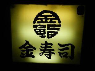 誕生記念ツアー@金寿司 (3)
