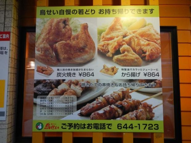 誕生記念ツアー@鳥せい (2)