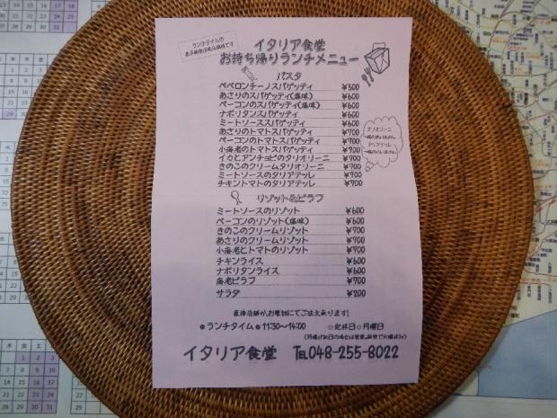 イタリア食堂テイクアウトメニュー (1)