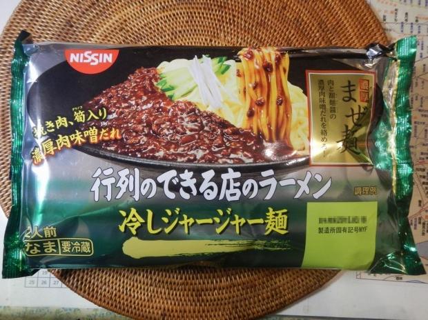 冷やしジャージャー麺@日清 (5)