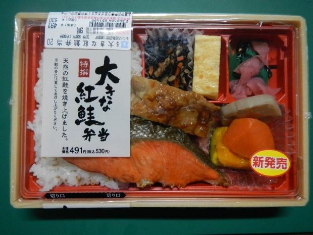 大きな紅鮭弁当@ローソン (1)