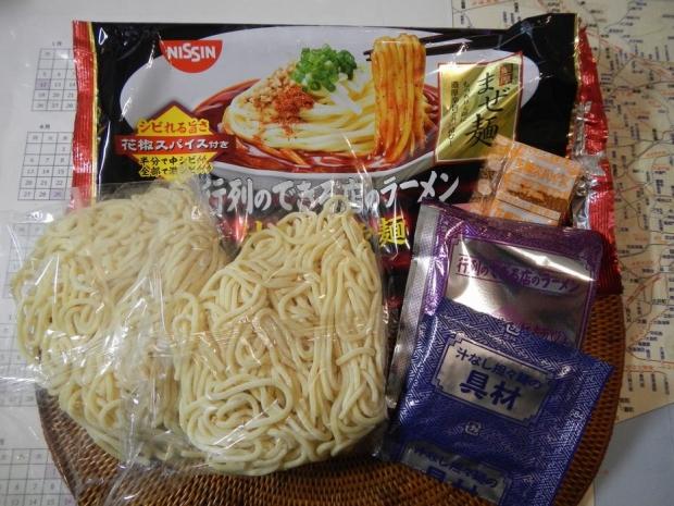 汁なし坦々麺@日清 (2)