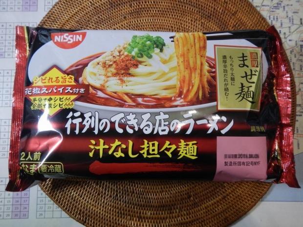 汁なし坦々麺@日清 (1)