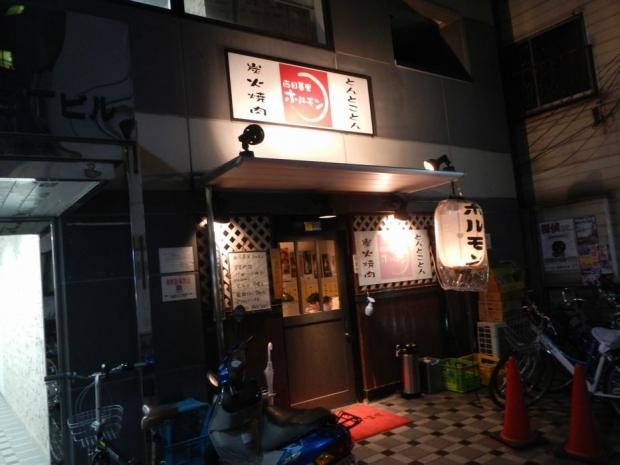 西日暮里ホルモン15-03 (1)