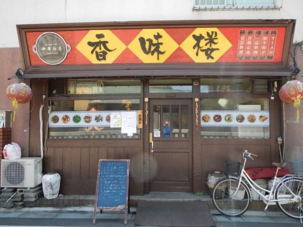 香味楼 (1)
