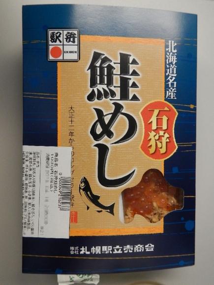 鮭めし (2)