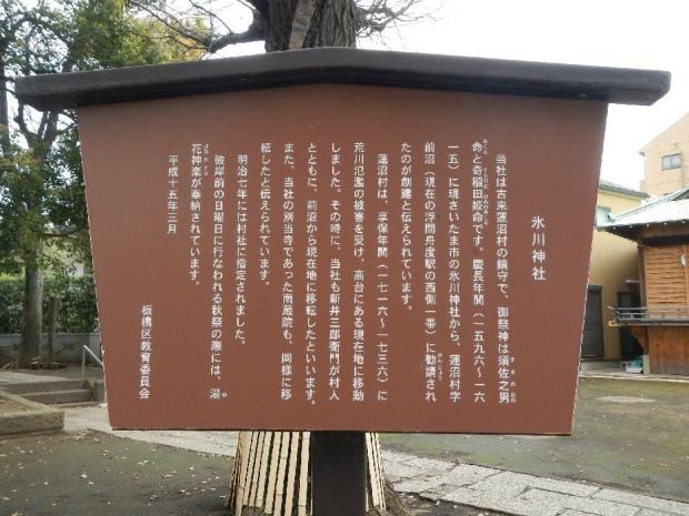 氷川神社@本蓮沼 (2)