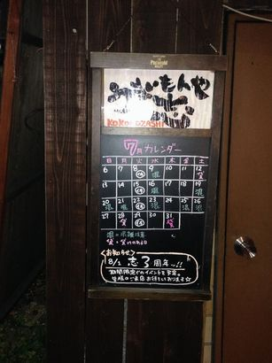 うまいもんや志 (15)