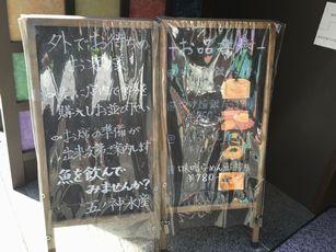 五ノ神水産 (9)