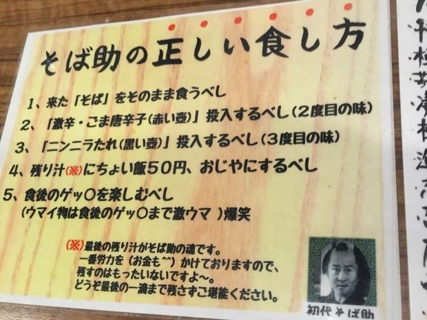 そば助 (4)