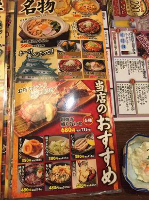 大須二丁目酒場 (3)