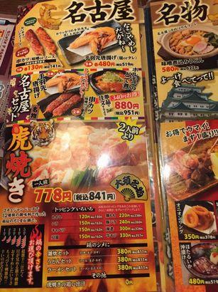 大須二丁目酒場 (4)