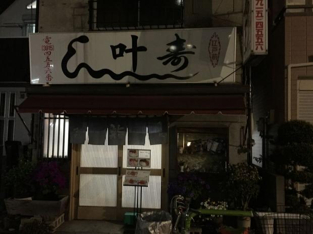 叶寿司 (9)