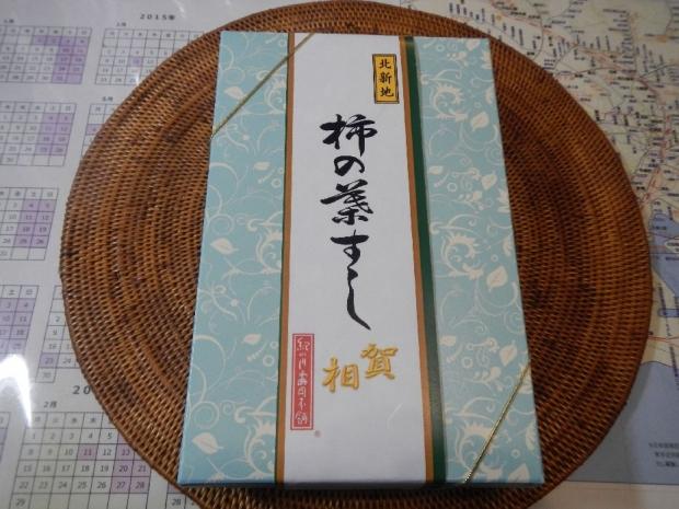 柿の葉寿司 (1)