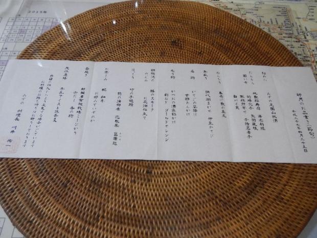 夕食メニュー (1)