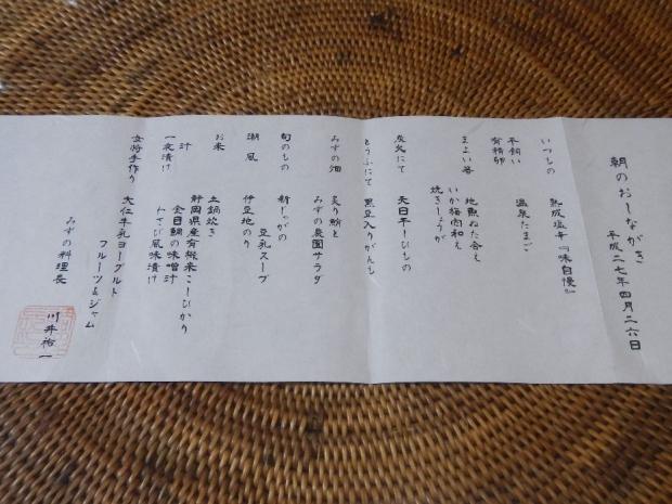 朝食メニュー (1)