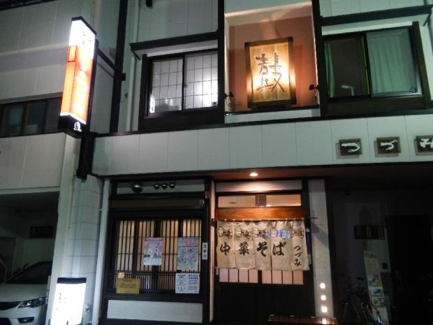 つづみ@高山 (2)