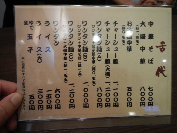 つづみ@高山 (3)