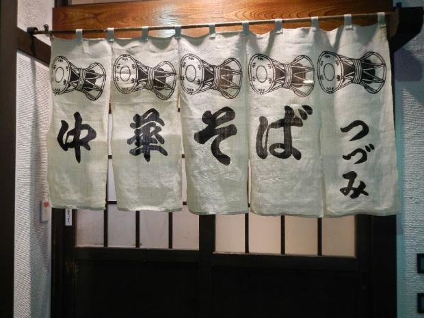 つづみ@高山 (6)