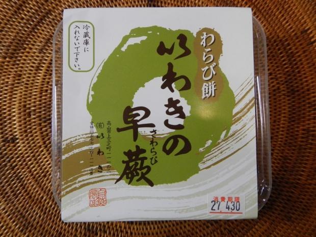 わらび餅@いわき (1)