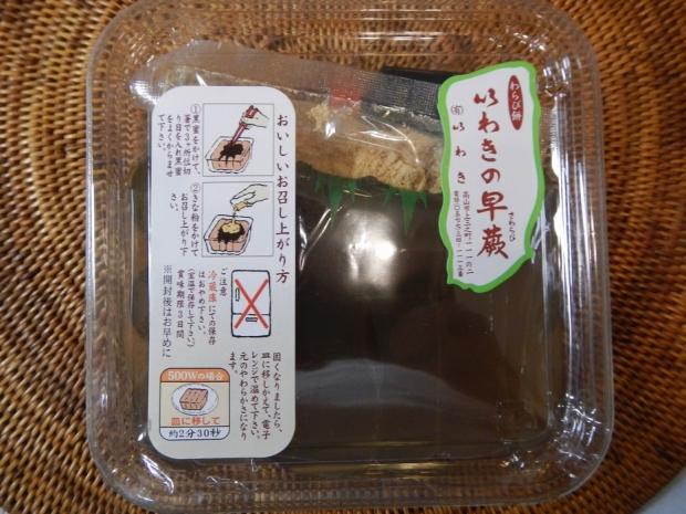 わらび餅@いわき (2)