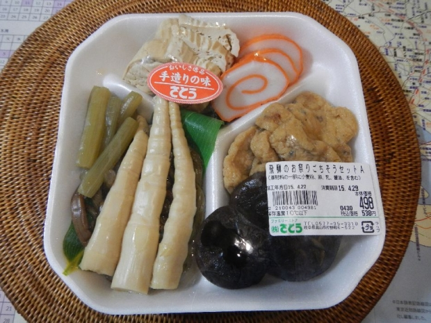 総菜セット@高山土産 (1)