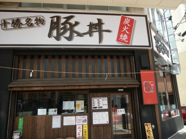 豚丼@平塚 (8)