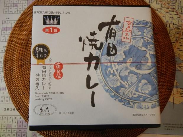 有田焼きカレー (1)