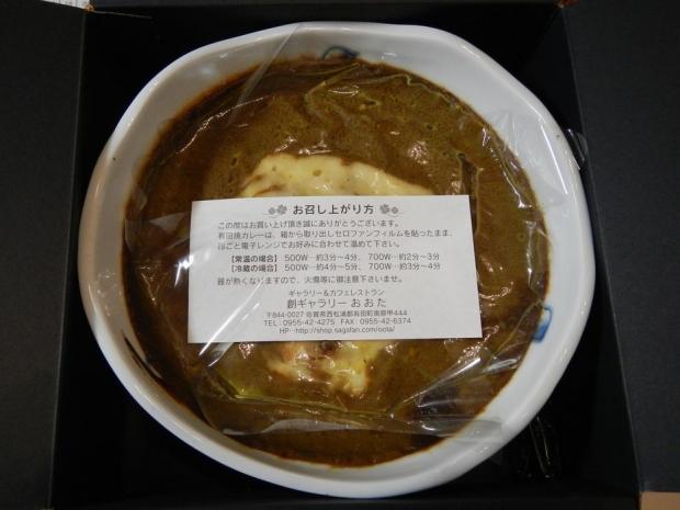 有田焼きカレー (2)