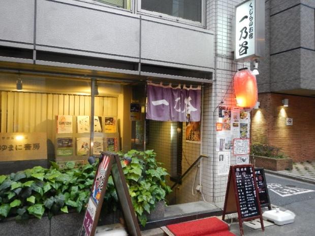 一乃谷 (1)