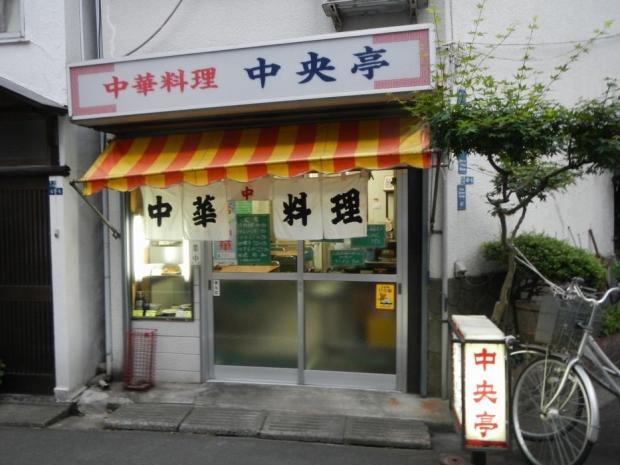 中央亭 (2)