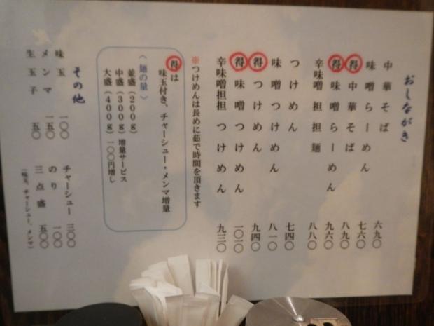 き楽@御成門 (3)