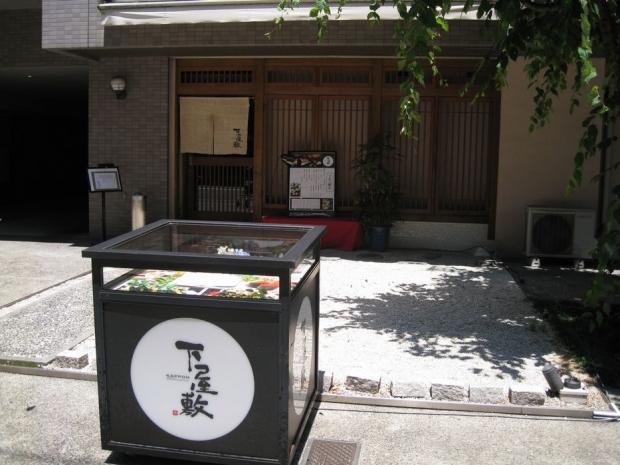 下屋敷 (2)