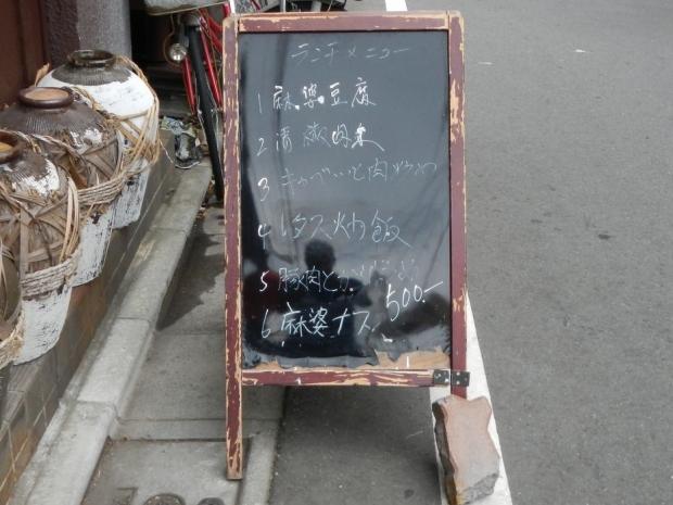 麻婆茄子定食@香味楼 (1)