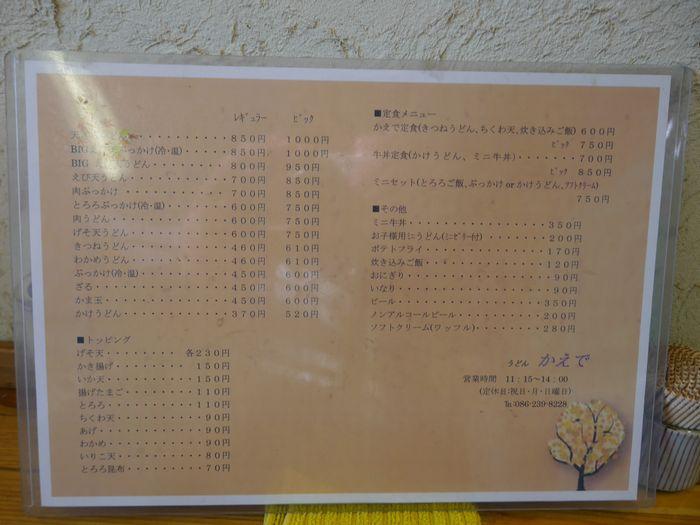 15初詣ツー (2)